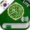 Quran Audio mp3 in Korean (Lite) - 한국어와 아랍어 꾸란 오디오