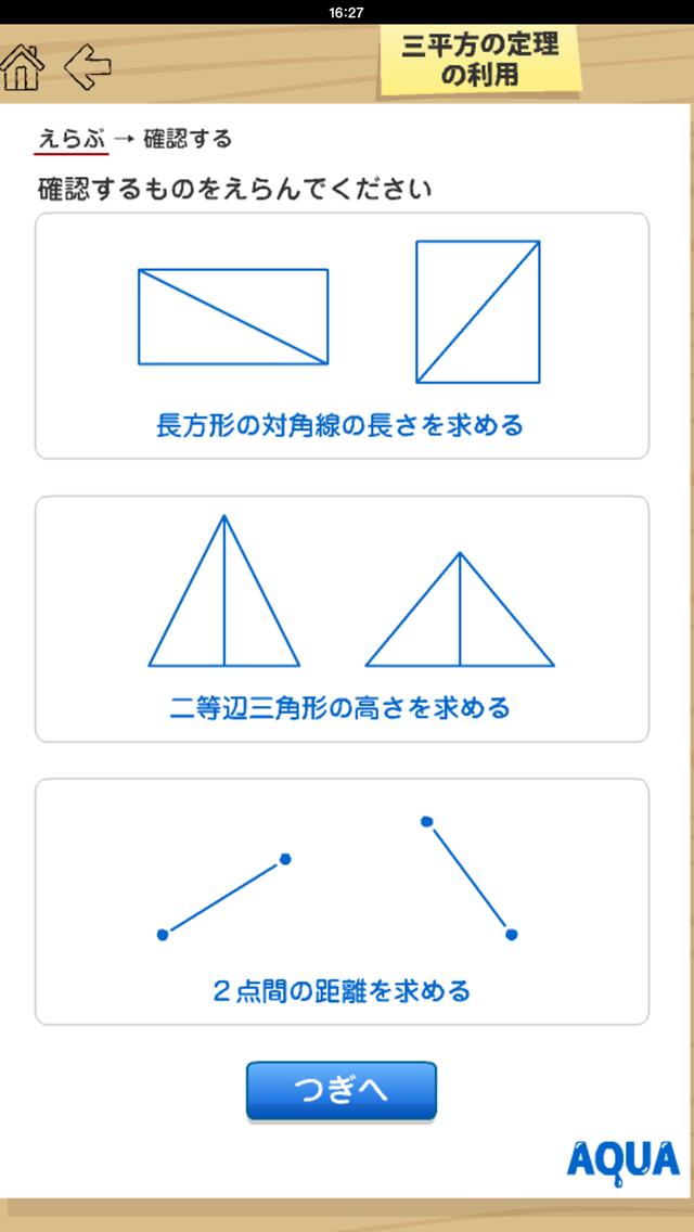 三平方の定理の利用 さわってうごく数学「AQUAアクア」のおすすめ画像2