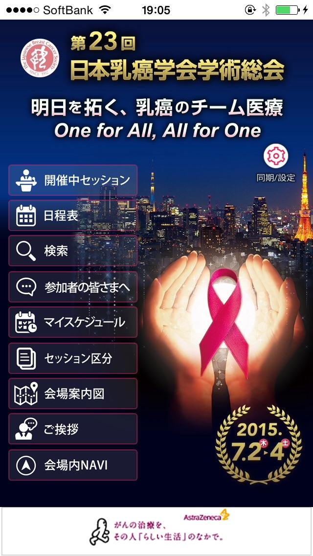 download 第23回日本乳癌学会学術総会 Mobile Planner apps 1