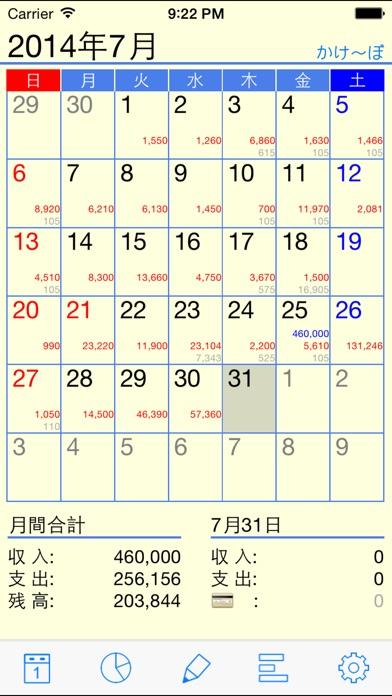 かけ〜ぼ(家計簿)スクリーンショット3