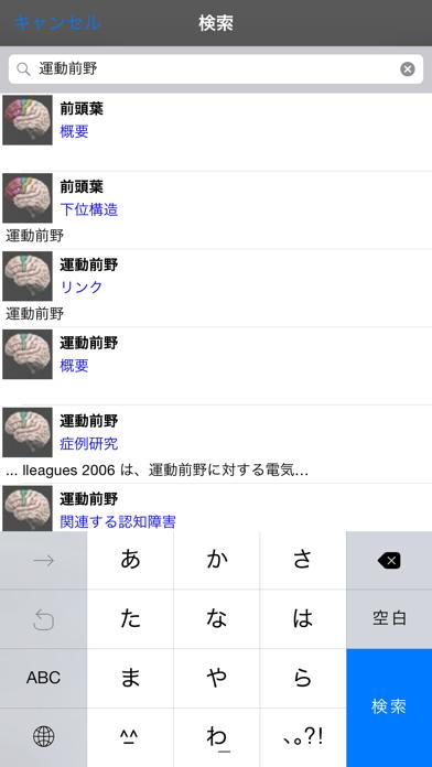 3D Brainのおすすめ画像5