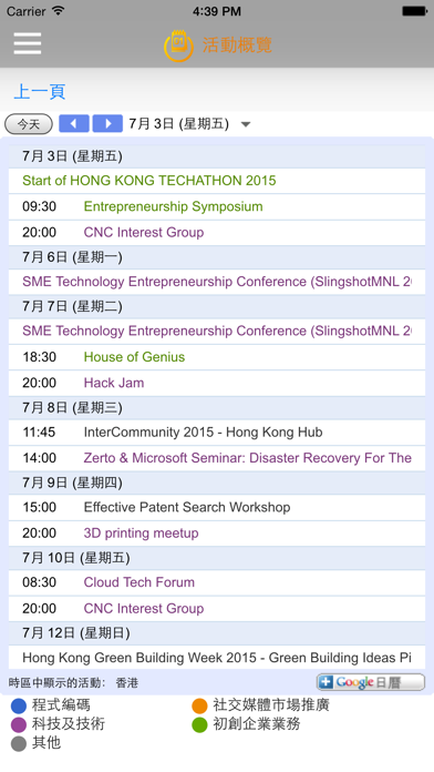 iStartup@HK屏幕截圖4