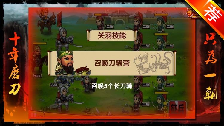 兵圣三国 screenshot-3