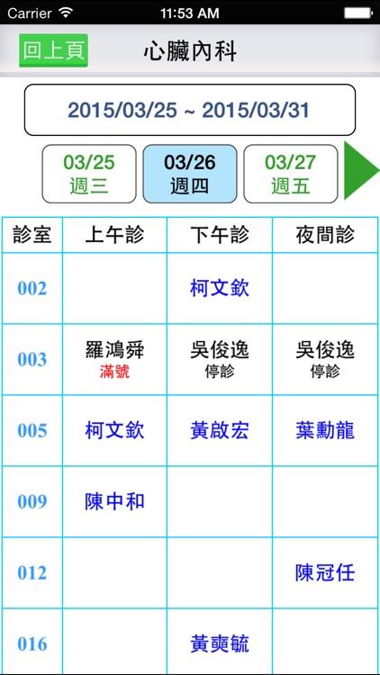 國泰綜合醫院 screenshot-4