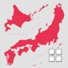 【日本地図4年】デジタル学習パズル