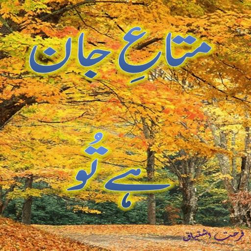 Mata_e_Jaan Hai Tu (by Farhat Ishtiaq) by Muhammad Wahhab Mirxa