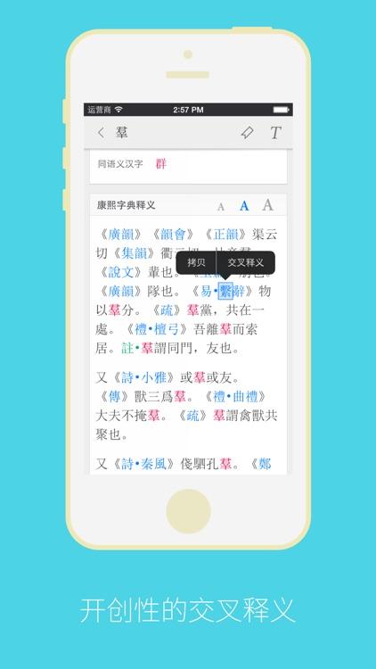 康熙字典—汉字大成 2 专业版