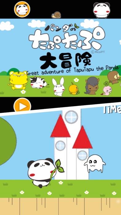Great adventure of TapuTapu the Panda