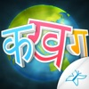 Hindi Alphabet - An app for children to learn Hindi Alphabet in fun and easy way.