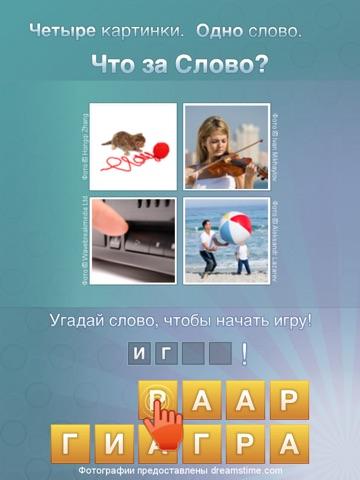 Что за слово? - 4 фотки 1 слово на iPad