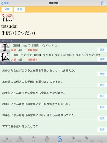 漢字J HD | 6321漢字 手書き 筆順 読みのおすすめ画像1