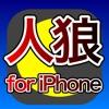 お手軽人狼 for iPhone iPhone