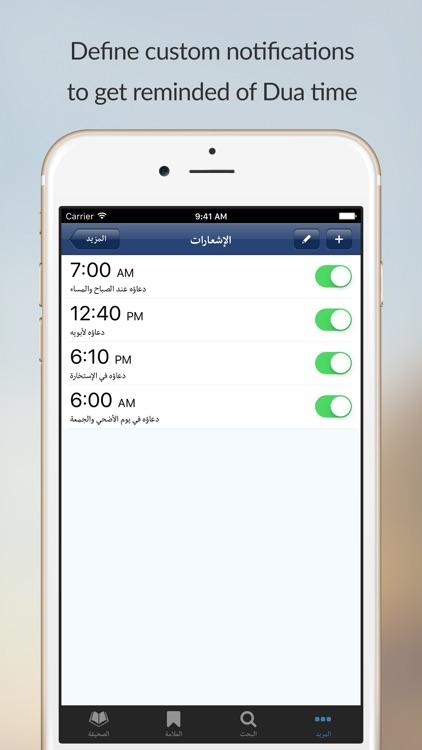 Sahifa al-Sajjadiyya - الصحيفة السجادية screenshot-3