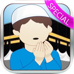Supplications for Special occasions: +Audio