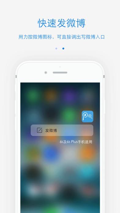 腾讯微博 screenshot one