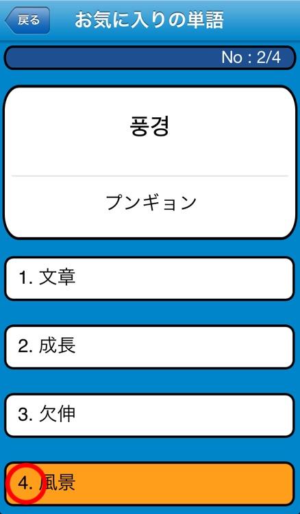 Talk! Talk! 韓国語単語帳-中級編 screenshot-4