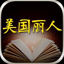 美国丽人 标准英语发音听力口语阅读语法学习资料 有声英汉全文字典免费版HD
