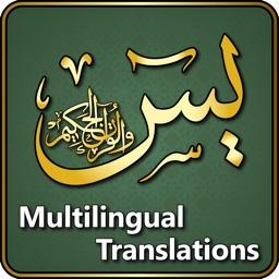 Surah Ya-Sin / 9 Qari Audio+Translations of 36th Chapter of Quran Karim