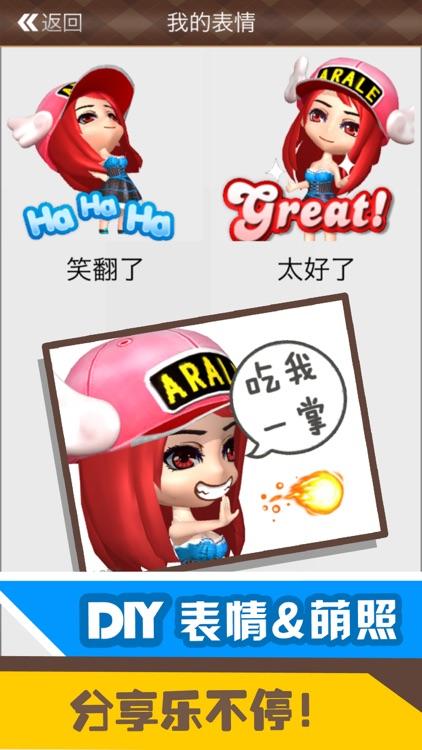 Nio捏偶 — 会学话的小伙伴 screenshot-3