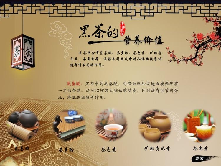 The Art of Chinese Tea: The Dark Tea screenshot-4