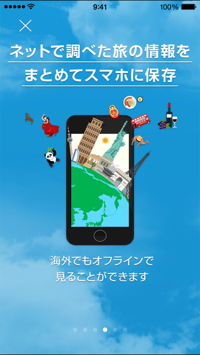 GLOBAL PASSPORT ScreenShot2