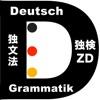 ドイツ語文法