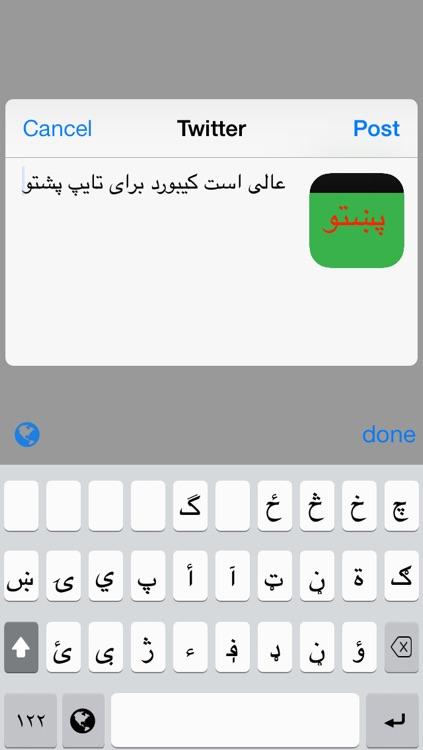 Pashto Keys screenshot-4