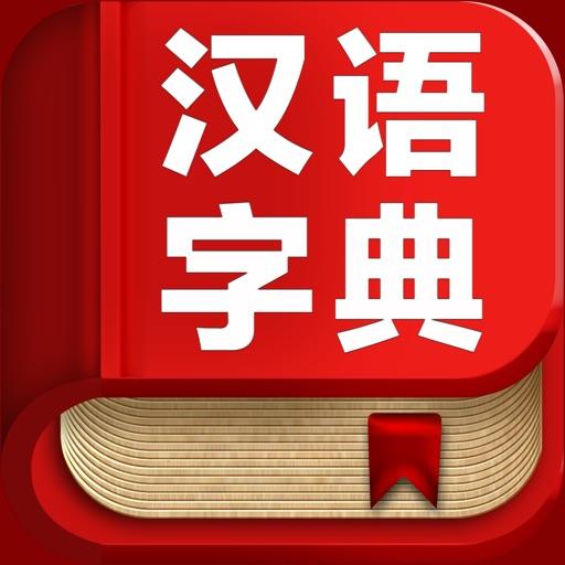 汉语字典-现代汉语字典,汉语词典,汉语翻译