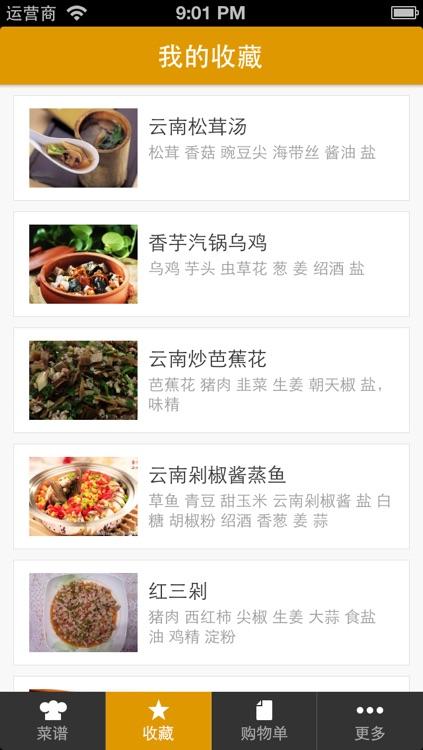 豆果云贵菜-云贵美食菜谱大全 居家下厨的手机必备软件 screenshot-3