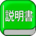 説明書 for LINE icon