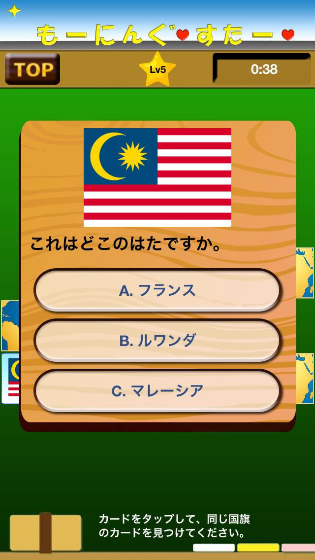 国旗de脳トレ 無料版のおすすめ画像4