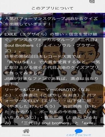 クイズ for 三代目J Soul Brothers Verのおすすめ画像2