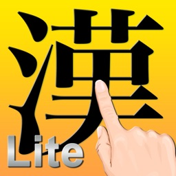手書き日本語Lite | Hand Writing Japanese Lite