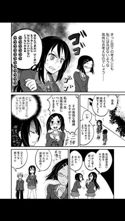 あねちか(漫画)