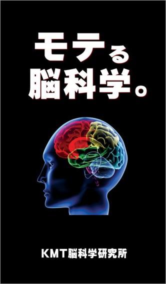 モテる脳科学。 screenshot1