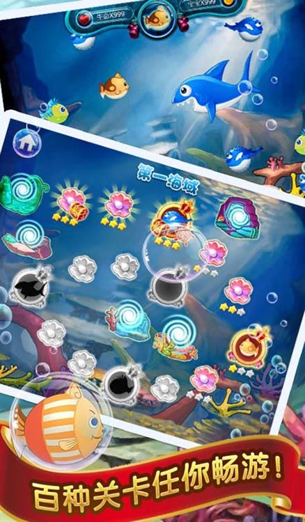 吞吞鱼 - 大鱼吃小鱼之进击的霸王鱼