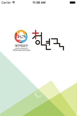 대구대교구 청년국 - náhled