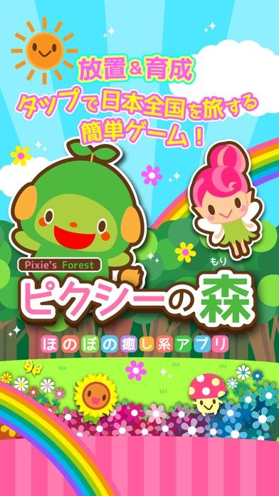 【放置】 ピクシーの森 - かわいい ほのぼの系 育成 アドベンチャー ゲーム-紹介画像1