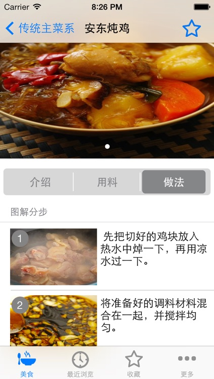 日韩料理大全(最受欢迎的日韩料理图解)