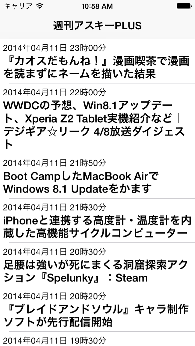 週刊アスキーPLUS for iPhone ScreenShot0