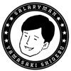 サラリーマン山崎シゲルカメラ