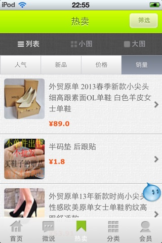 Screenshot of 威威外贸鞋业批发