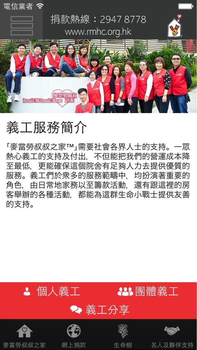 香港麥當勞叔叔之家慈善基金屏幕截圖5