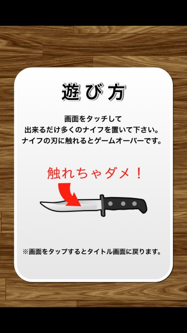 回転ナイフのスクリーンショット2