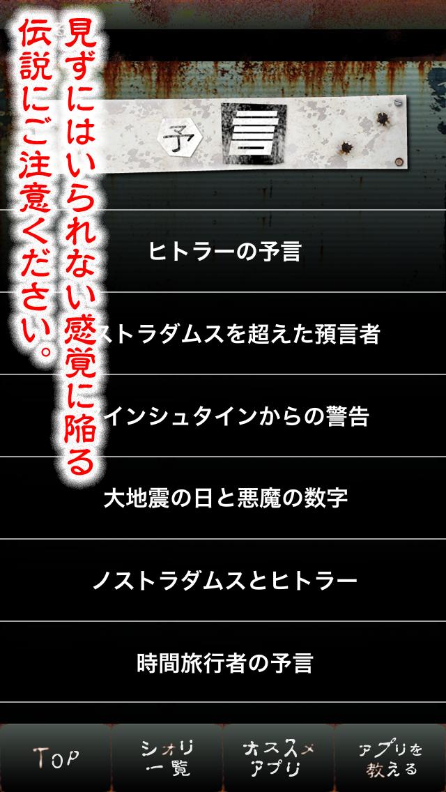 600話無料!!都市伝説ファイル ScreenShot3
