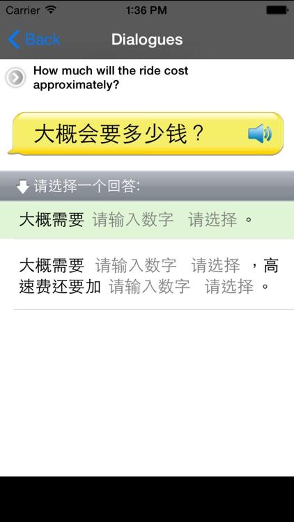 Chengdu Taxi-Book screenshot-4