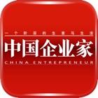 《中国企业家》 icon
