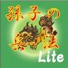 孫子の兵法 Lite - iPhoneアプリ