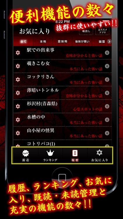 super japanese scary story screenshot-3