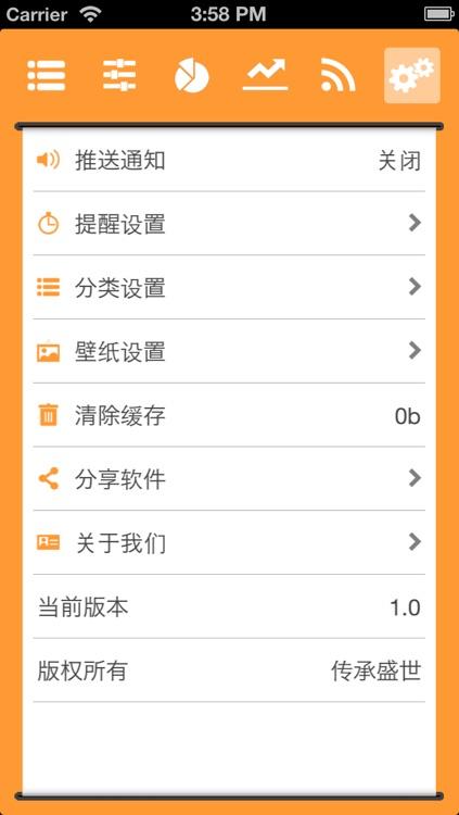 记账本(专业版) 方便快捷 功能齐全 screenshot-4